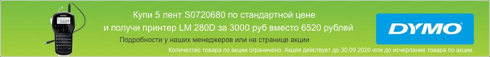 Купи 5 лент S0720680 по стандартной цене и получи принтер LM 280D за 3000 руб вместо 6520 рублей