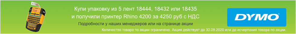 Купи упаковку из 5 лент 18444, 18432 или 18435 и получили принтер Rhino 4200 за 4250 руб с НДС